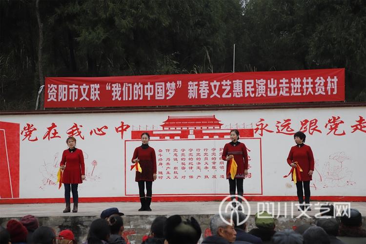 """资阳市文联""""我们的中国梦""""新春文艺惠民演出走进扶贫村.jpg"""