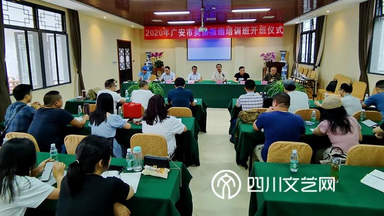 广安市美术家协会举办版画培训班_副本.jpg