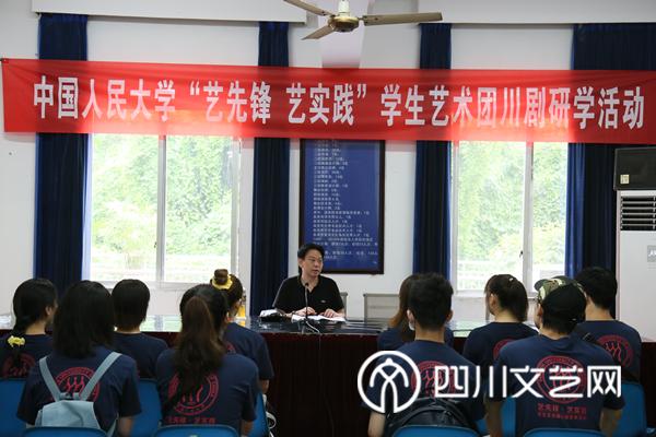 中国人民大学学生艺术团在自贡开展川剧研学活动