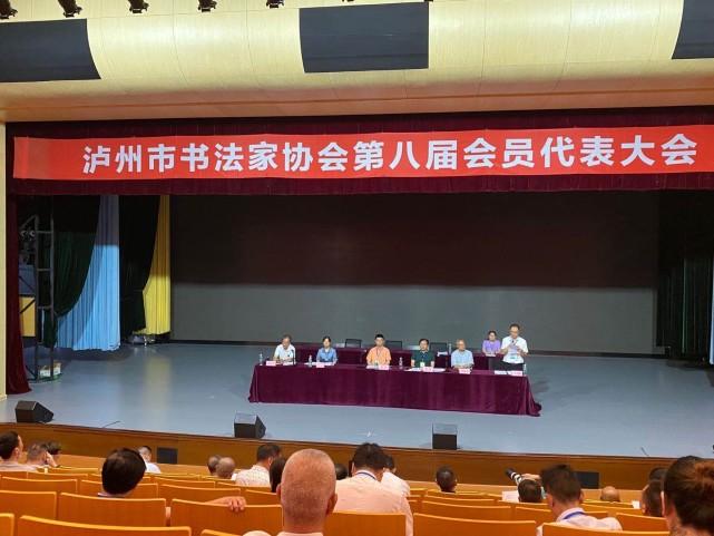 泸州市书法家协会第八届会员代表大会召开