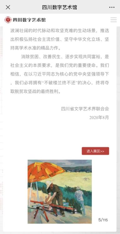 四川省脱贫攻坚主题美术作品展线上线下同步开展