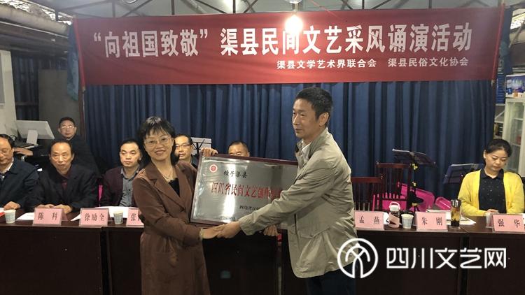孟燕(左)代表省民协授牌,朱刚(右)代表渠县接牌_副本.jpg