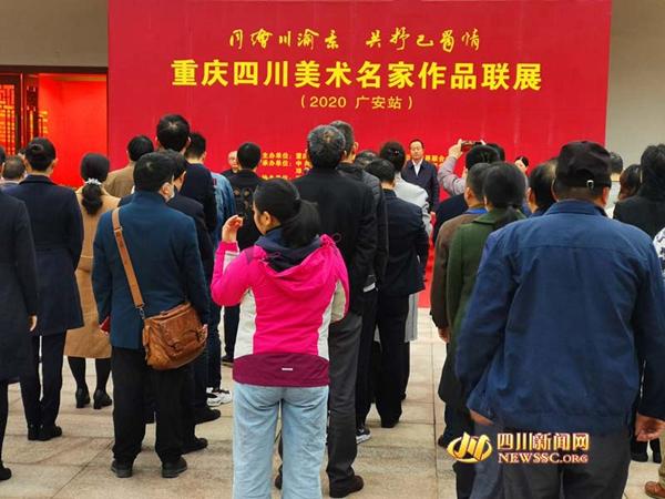 重庆、四川美术名家作品联展(2020广安站)在广安市启动