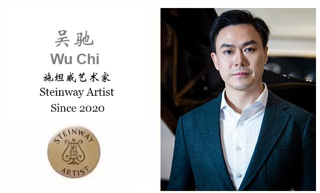 中国钢琴家吴驰正式成为施坦威艺术家