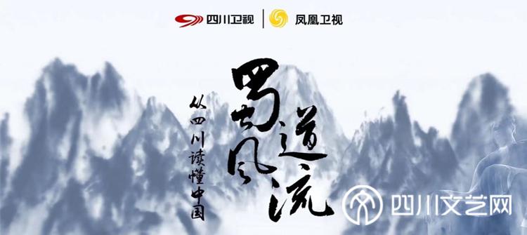 大型文化纪录片《蜀道风流》_副本.png