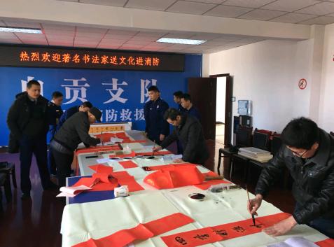 """自贡市书法家协会开展""""送福进警营""""活动"""