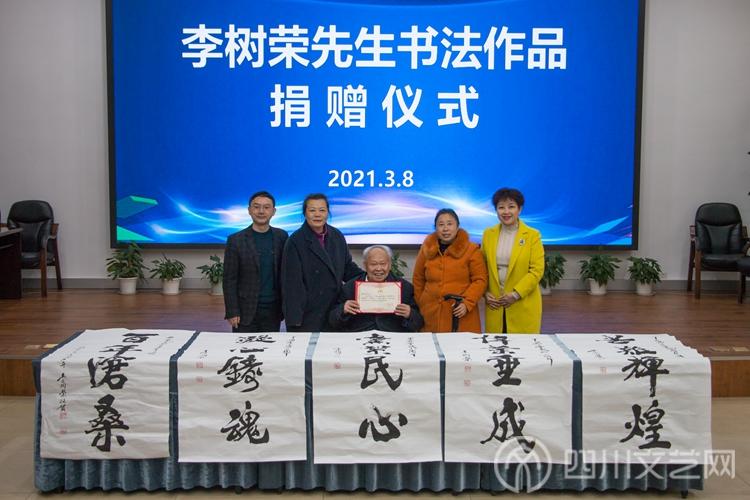 献礼建党100周年 92岁老党员向省文联捐赠书法作品