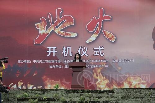 内江首部革命历史题材电影《地火》在威远开机